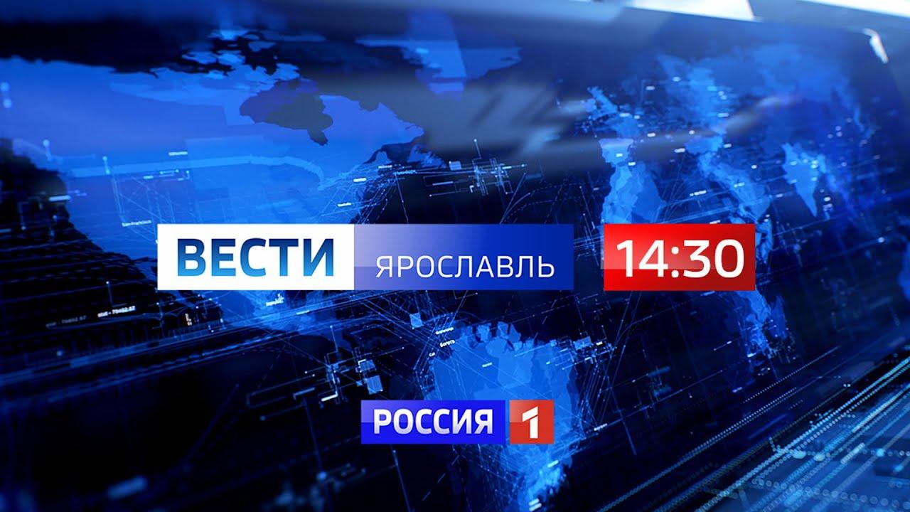 Вести-Ярославль от 15.06.2021 14:30