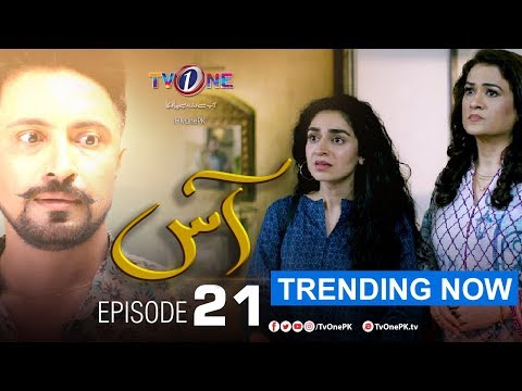 Aas | Episode 21 |  TV One Drama | Zain Baig - Hajra Yamin