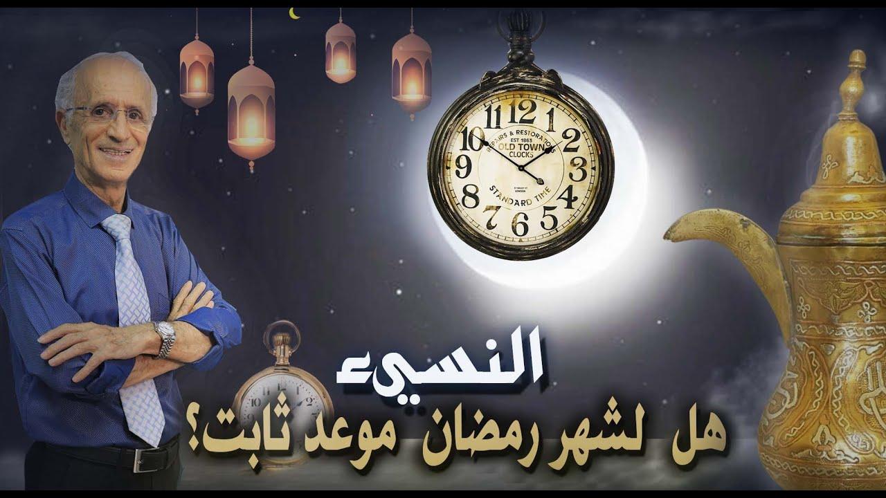 هل لشهر رمضان موعد ثابت النسيء الدكتور علي منصور كيالي Youtube