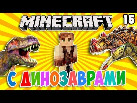 ВЫЖИВАНИЕ В МАЙНКРАФТ С ДИНОЗАВРАМИ #15 Брахиозавр и как приручить лошадь в Minecraft