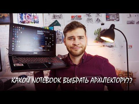 Какой NoteBook выбрать архитектору?