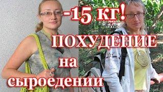 ПОХУДЕНИЕ НА СЫРОЕДЕНИИ - МИНУС 15 КГ