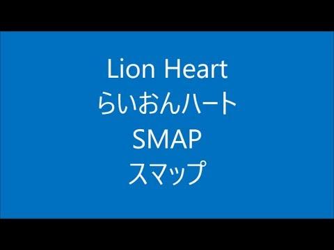 SMAP Lion Heart Lyrics