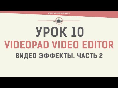 Обзор и урок по редактору video pad video editor