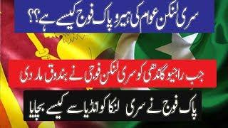 pakistan aur sri lanka ki dosti || pakistan ne kese sri lanka ki madad ki || the info teacher