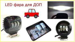 LED фара для дорог 30W,  СТГ световая граница
