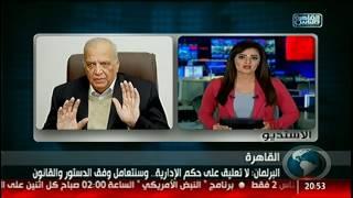 نشرة التاسعة من القاهرة والناس 16 يناير
