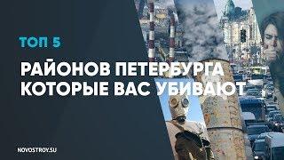 5 районов Петербурга которые убивают вас каждый день!