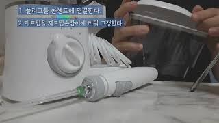 구강세정기 아쿠아픽 사용법과 사용후기♂️