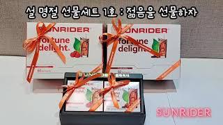 Sunrider Gifts  썬라이더 설 명절 선물세트…