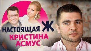 Фишки поведения женщин. Кристина Асмус и Гарик Харламов. Новая рубрика «Настоящая Ж»
