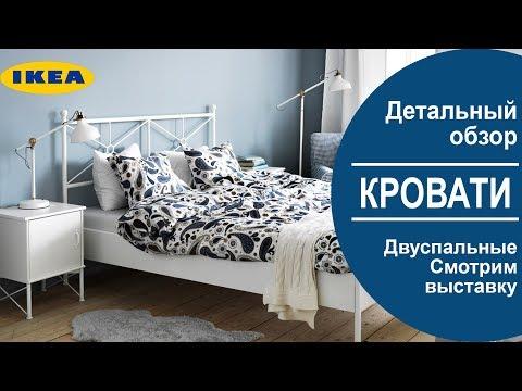 Обзор. Двухспальные кровати в икеа. Смотрим выставку, делимся впечатлением!