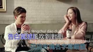 KARAOKE KTV Bong bóng tỏ tình (告白气球) - Jay Chou (周杰伦) Châu Kiệt Luân