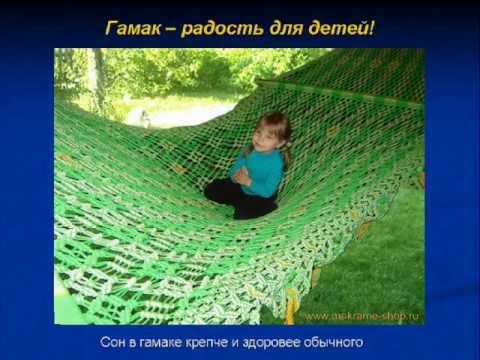 Презентация гамаков-макраме.