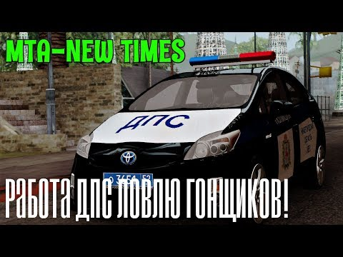 MTA-Русский Сервачок|New Times RP - РАБОТА ДПС, ЛОВЛЮ ГОНЩИКОВ!#70