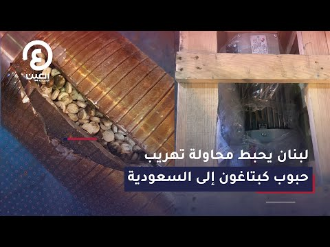 لبنان يحبط محاولة تهريب حبوب كبتاغون إلى السعودية