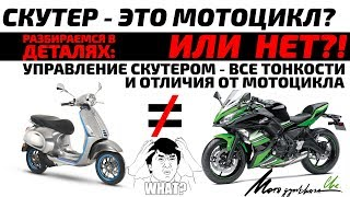 чем скутер отличается от мотоцикла? - как правильно ездить на скутере