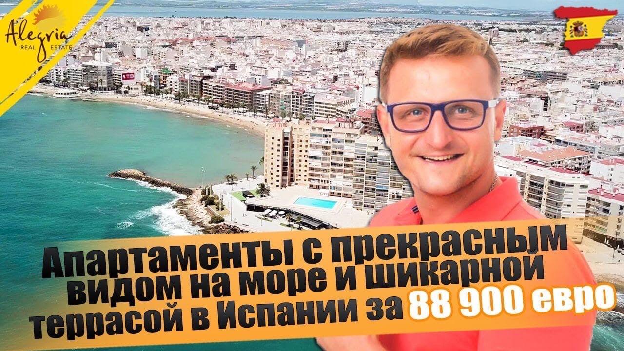 Апартаменты с прекрасным видом на море и шикарной террасой в Испании за 88 900 евро