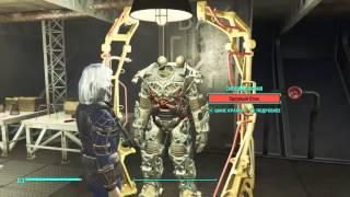 Fallout 4 баг на силовую броню т60 Гаусс пушку толстяк