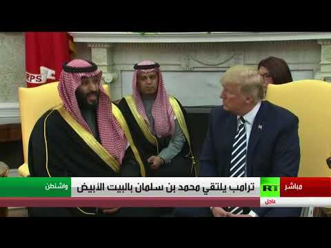 الرئيس الأمريكي دونالد ترامب يستقبل ولي العهد السعودي محمد بن سلمان بالبيت الأبيض  - نشر قبل 2 ساعة