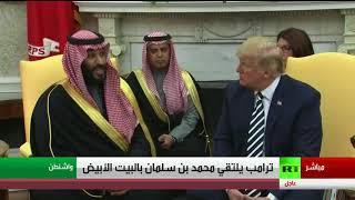 ترامب: العلاقات الأمريكية - السعودية أفضل من أي وقت مضى