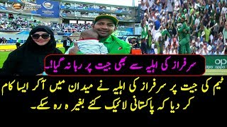 pak vs ind final ct17|Sarfraz ahmed,s wife with her son reaches ground for celebration of victory