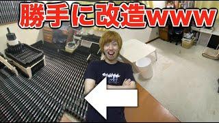 【100万円】後輩の部屋に勝手に侵入してヤバい部屋に改造したwwww