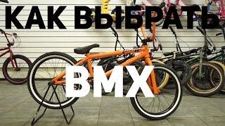 Как выбрать BMX(Как выбрать BMX? Большой видео урок по выбору BMX велосипеда. Ответы на все важные вопросы: BMX или детский велос..., 2015-05-10T07:49:53.000Z)