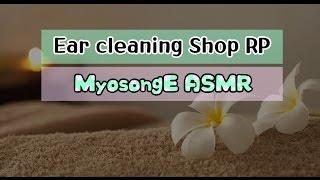 ASMR 한국어 귀청소 (말많은 이어클리닝 샵 / 처음 귀청소 받는 손님) / Korean 3D Ear Cleaning RP 롤플레이 / 【音フェチ】 〜耳かきラボ〜 【囁き】