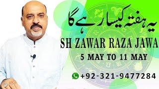 Weekly Horoscope | Ye hafta kaisa rahe ga |  5 May to 11 May 2019  | Zawar Raza Jawa