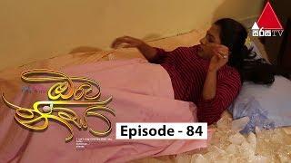 Oba Nisa - Episode 84 | 17th June 2019 Thumbnail