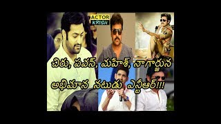 Celebrities about Jr ntr