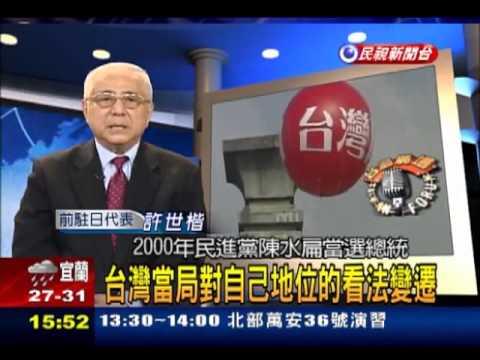 ★依據舊金山和約 台灣不屬於任何國家 台灣不是要獨立而是要建國 要進行讓台灣人同意施行台灣國憲法的民族自決建國公投