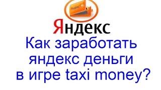 Как заработать деньги на яндекс кошелёк в игре taxi money?