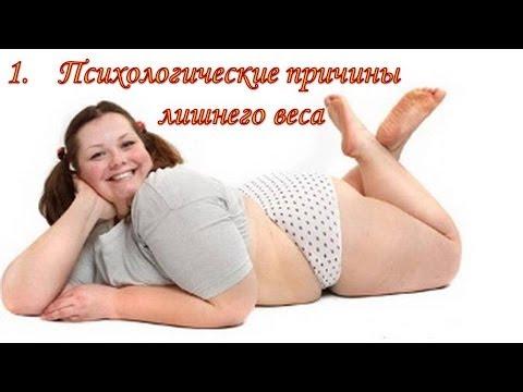 1. О психологических причинах лишнего веса