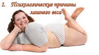 1. О психологических причинах лишнего веса(О психологических причинах лишнего веса Похудеть мечтают многие люди. Но как это сделать, не навредив здоро..., 2014-05-02T05:39:43.000Z)