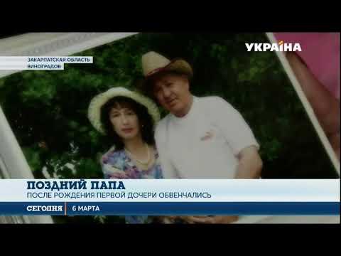 Украинец впервые стал отцом в 67 лет