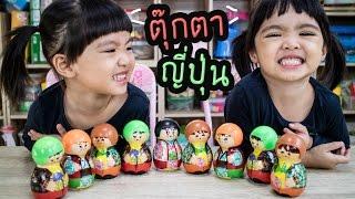 หนูยิ้มหนูแย้ม   รีวิวตุ๊กตาญี่ปุ่น ราคาถูก