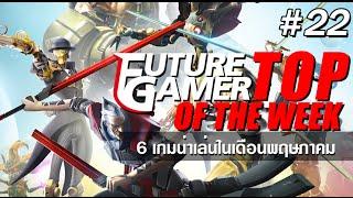 FG Top Of The Week: 6 เกมน่าเล่นในเดือนพฤษภาคม(EP22)