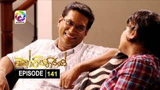 Kotipathiyo Episode 141 කෝටිපතියෝ  | සතියේ දිනවල රාත්රී  9.00 ට . . . Thumbnail