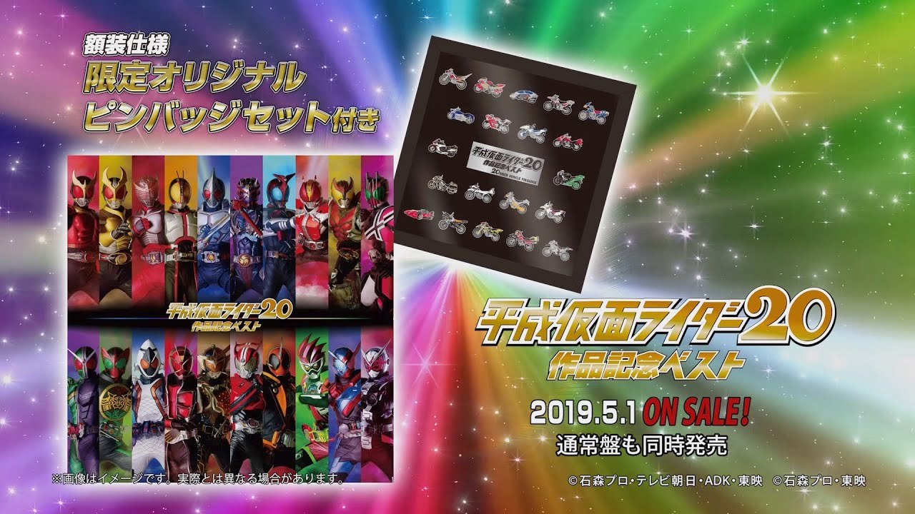 CDJapan : Heisei Kamen Rider 20 Titles Commemoration Best [Regular