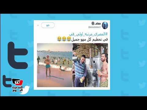 #المصري_مرتبة_أولي_في .. يتصدر تويتر ومغرد:«خفة الدم»  - 11:22-2018 / 7 / 21