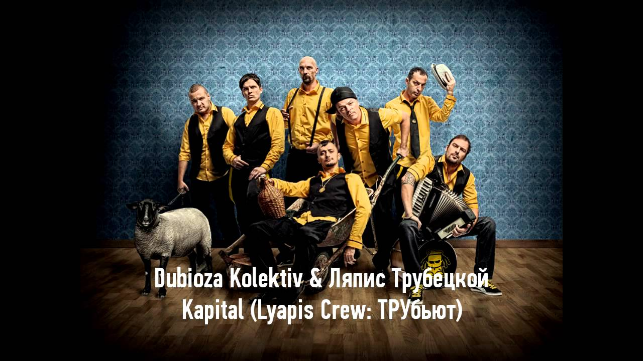Lyapis Crew: ТРУбьют. Dubioza Kolektiv & Ляпис Трубецкой — Kapital