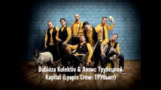 Lyapis Crew: ТРУбьют. Dubioza Kolektiv & Ляпис Трубецкой - Kapital