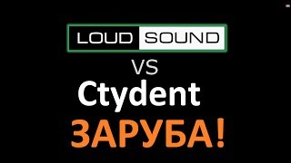 Заруба! [LOUD SOUND] vs [Ctydent]