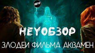 """5 злодеев, показанных в трейлере фильма """"Аквамен"""""""