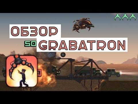 Обзор Grabatron для iOS/Android
