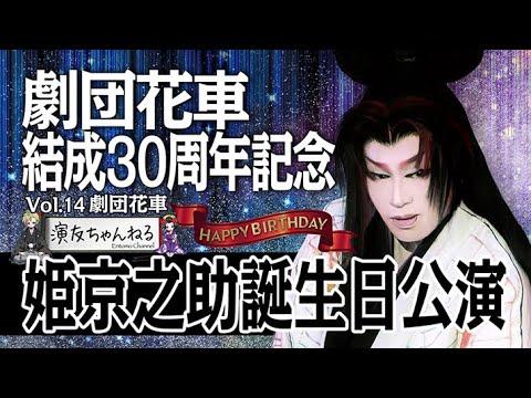 ちゃんねる 劇団 花車 2