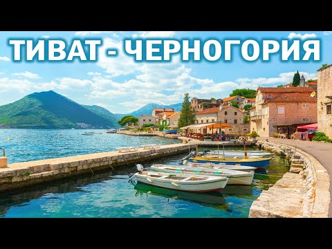 """Montenegro 2018: Tivat - """"We must go"""" - Secrets and advice to travelers."""