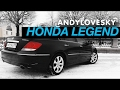 Honda Legend, автомобиль бухгалтера